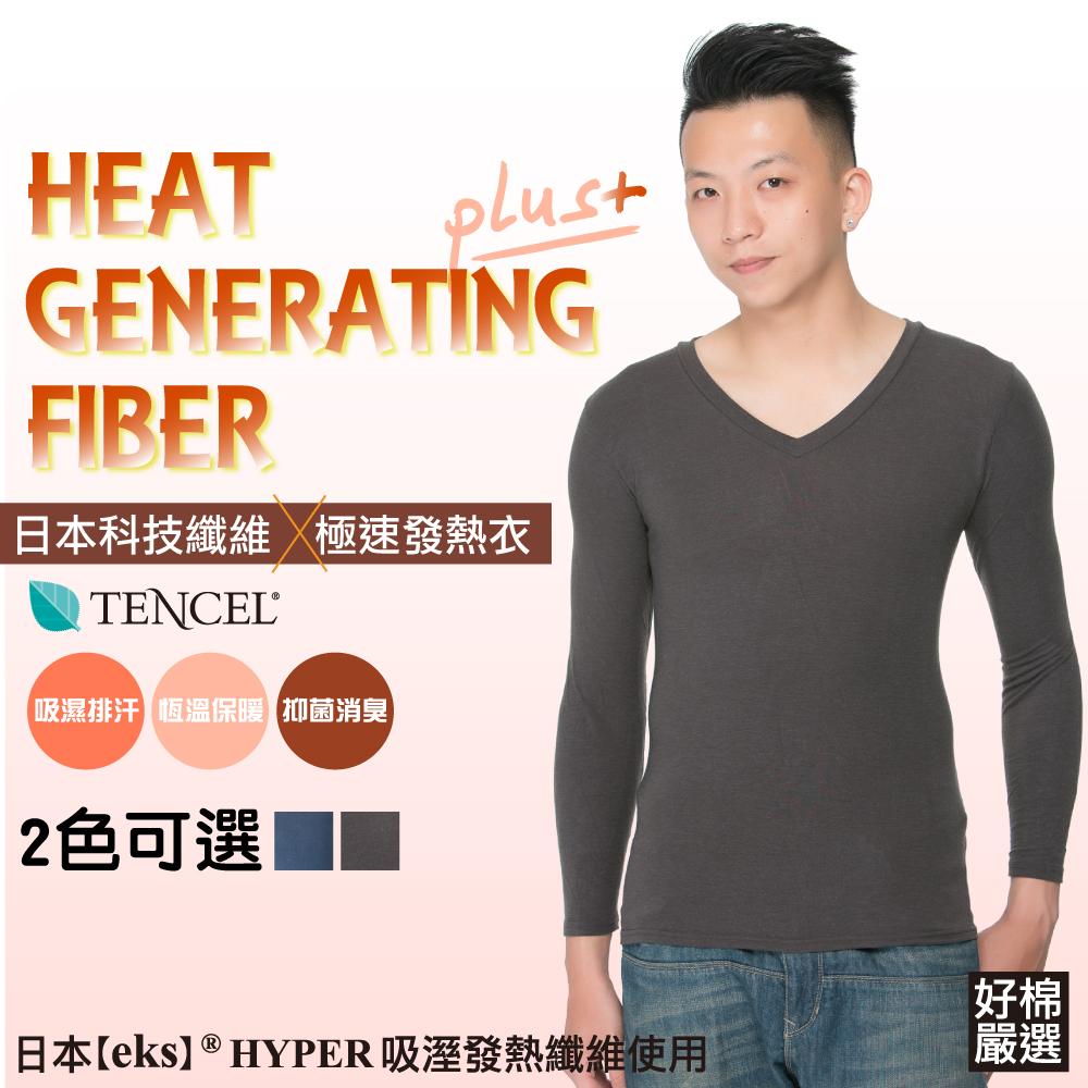 好棉嚴選 日本專利 台灣製造 男V領極速發熱衣