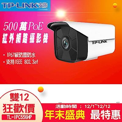 【TP-LINK】H.265+ 500萬PoE寬動態紅外網路攝像機 TL-IPC556HP