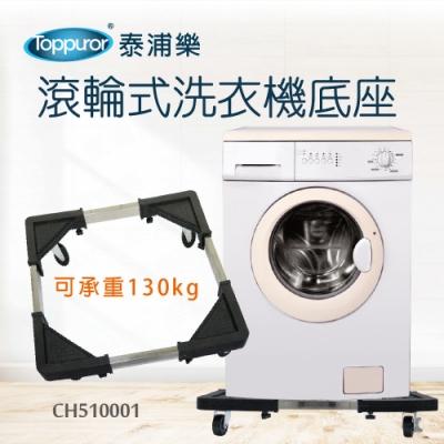 【Toppuror 泰浦樂】滾輪式洗衣機底座(CH510001)