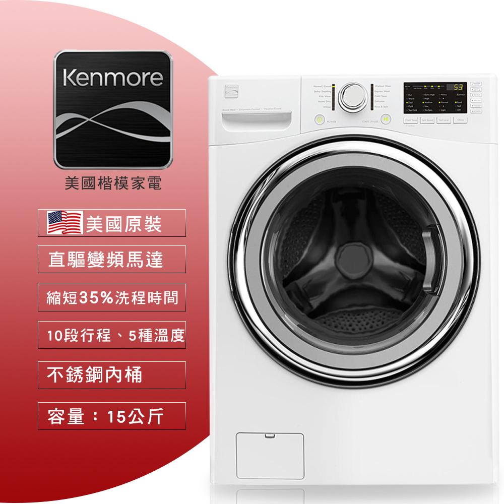 【贈洗衣精 ★ 美國楷模Kenmore】15KG 變頻滾筒式洗衣機 41392