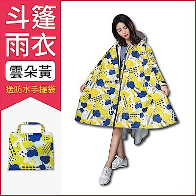 【素良生活】日系輕薄時尚防水斗篷雨衣-雲朵黃色(附贈同花色收納袋及掛勾)