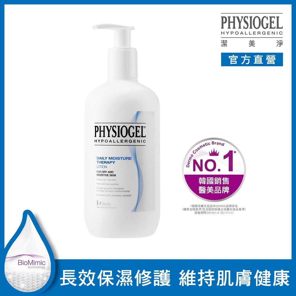 【PHYSIOGEL 潔美淨】層脂質保濕乳液(400ml)