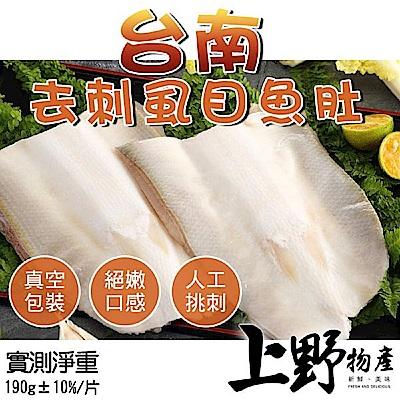 【上野物產】台南去刺虱目魚肚(活魚宰殺急速冷凍) (190g±10%/片) 20片
