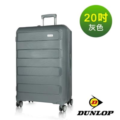 福利品 DUNLOP CLASSIC系列-20吋超輕量PP材質行李箱-灰