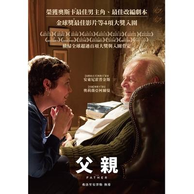 父親 DVD