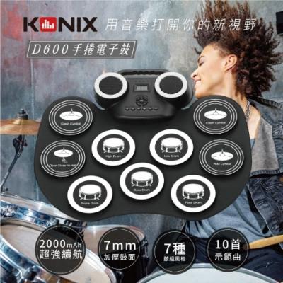 KONIX 手捲電子鼓 D600 重低音雙喇叭 加厚鼓面 電子爵士鼓