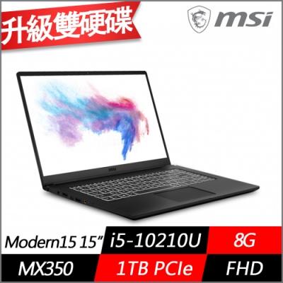 MSI微星Modern 15 A10RBS 15.6吋商務輕薄筆電(i5-10210U/MX350/8G/1TB PCIe SSD/Win10/特仕版)