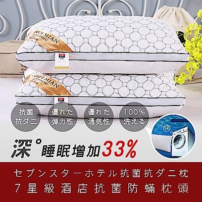 DaoDi 七星級飯店抗菌防蹣枕頭 一入 (48cmx74cm/個)