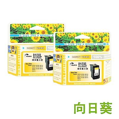 向日葵 for Canon PG-810XL 2黑高容量環保墨水匣