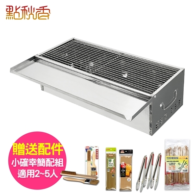 New【點秋香】YES 台式香腸爐 2尺 贈送 烤肉配件包