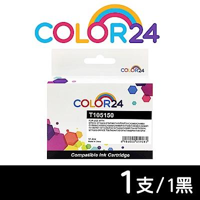 【Color24】for Epson NO.73N T105150 黑色相容墨水匣/適用 Stylus C79/C90/C110/T20/T21/CX3900/CX4900/CX5500/CX5505