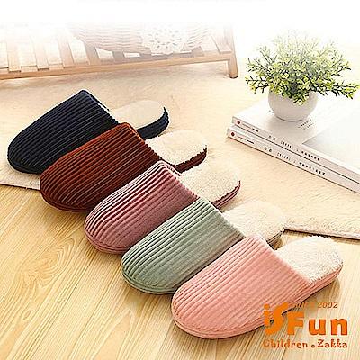 iSFun 絨布條紋刷毛保暖室內拖鞋 (多色多尺寸)