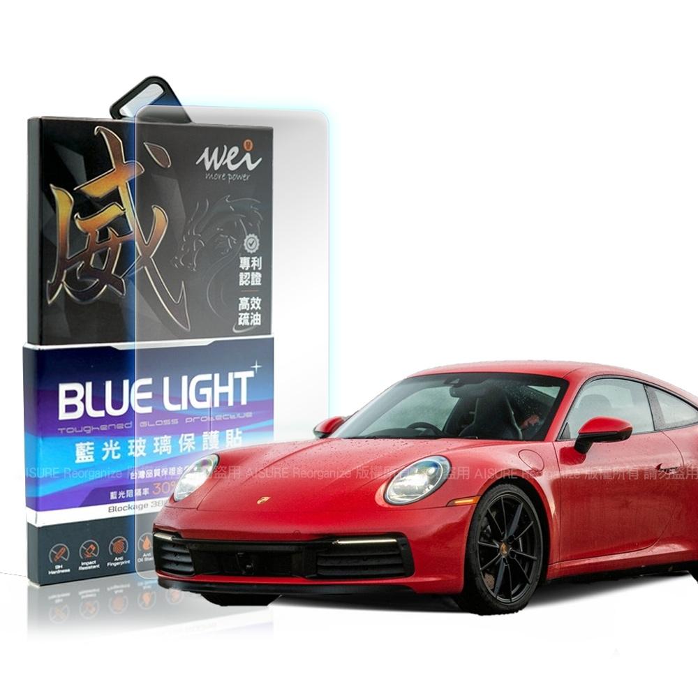 膜力威 for 保時捷 Porsche 992 螢幕 抗藍光玻璃保護貼 防刮 防指紋 SGS認證 獨家專利