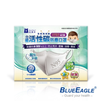 藍鷹牌 兒童立體型活性碳口罩(6~10歲)-灰(50入/盒)