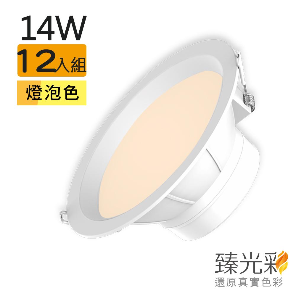 【臻光彩】LED崁燈14W 小橘護眼_燈泡色12入組