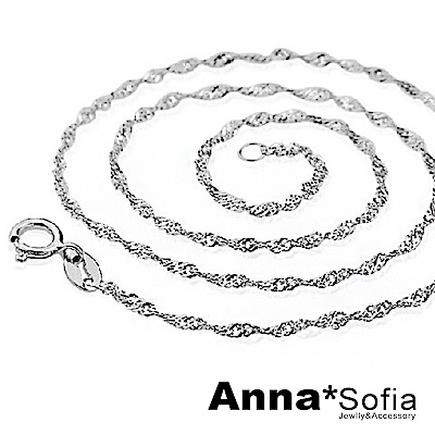 【3件5折】AnnaSofia 實搭單鍊 義大利925純銀鍊項鍊(16吋水波鍊)