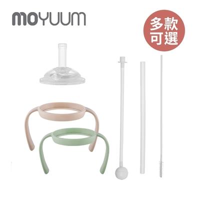 MOYUUM 韓國 PPSU All in One 寬口奶瓶 吸管水杯套件組-多色可選 (吸管杯轉接頭+直飲式吸管+重力球吸管+手把+吸管刷)