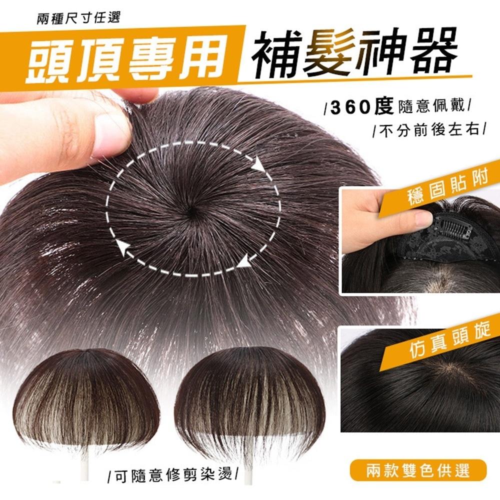 【補髮神器】 超仿真一片式自然豐盈頭頂頭髮片