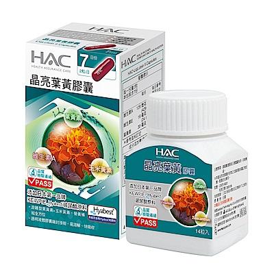 HAC 晶亮葉黃膠囊(14粒/瓶)