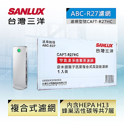 SANLUX台灣三洋 27坪 清淨機ABC-R27 + 濾網CAFT-R27HC