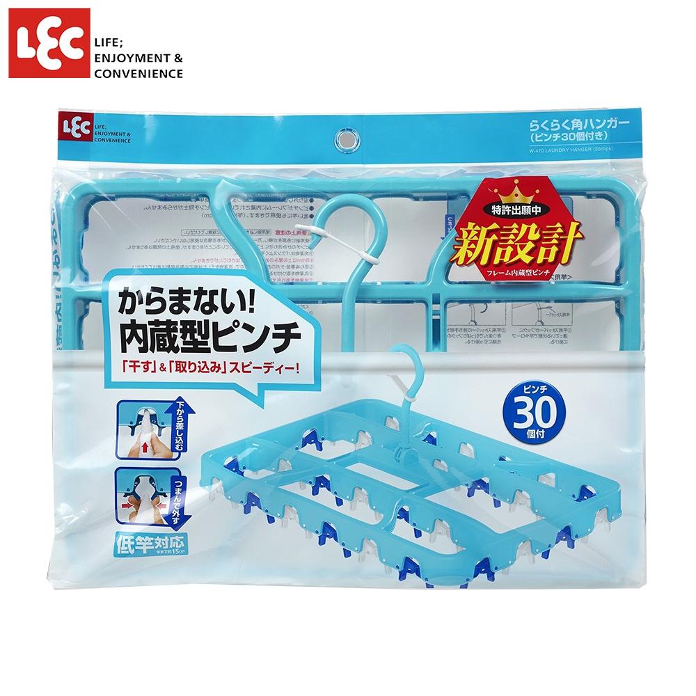 日本LEC 超輕鬆快速曬衣架(30夾)