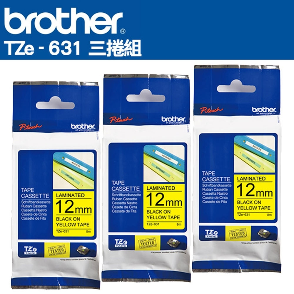 Brother TZe-631 護貝標籤帶(12mm 黃底黑字)三入組