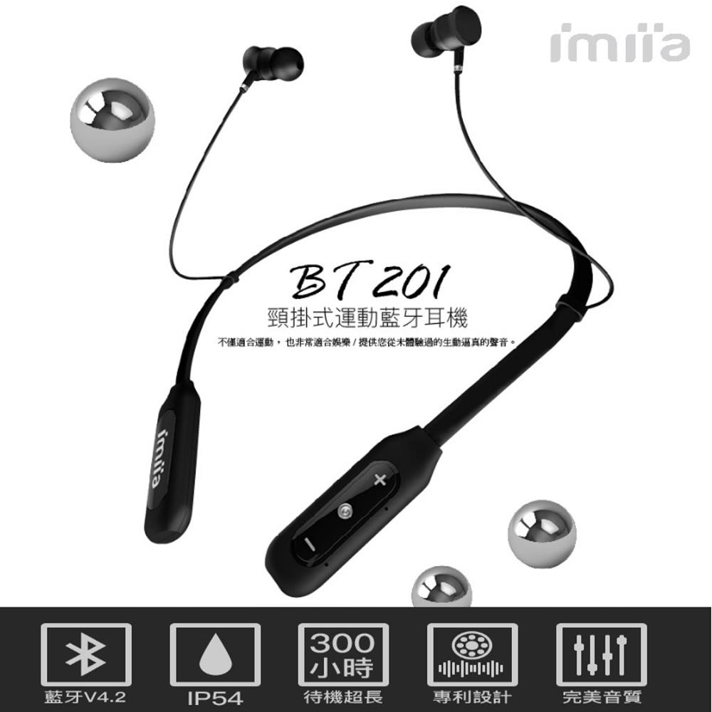 imiia 頸掛式 運動藍牙耳機BT201(頸掛收線專利)