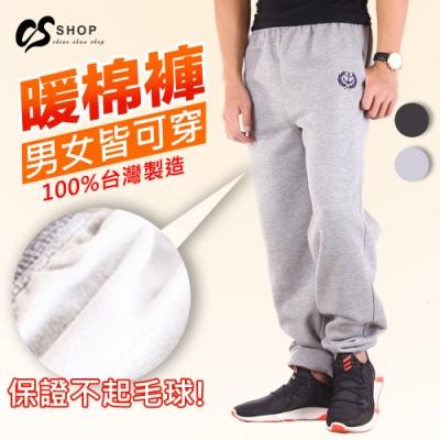 CS衣舖 台灣製造 好評熱賣 不起毛球 厚棉褲 運動褲 男女款 兩色