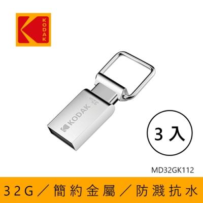 【KODAK】USB2.0 K112 32GB 金屬車載随身碟-三入