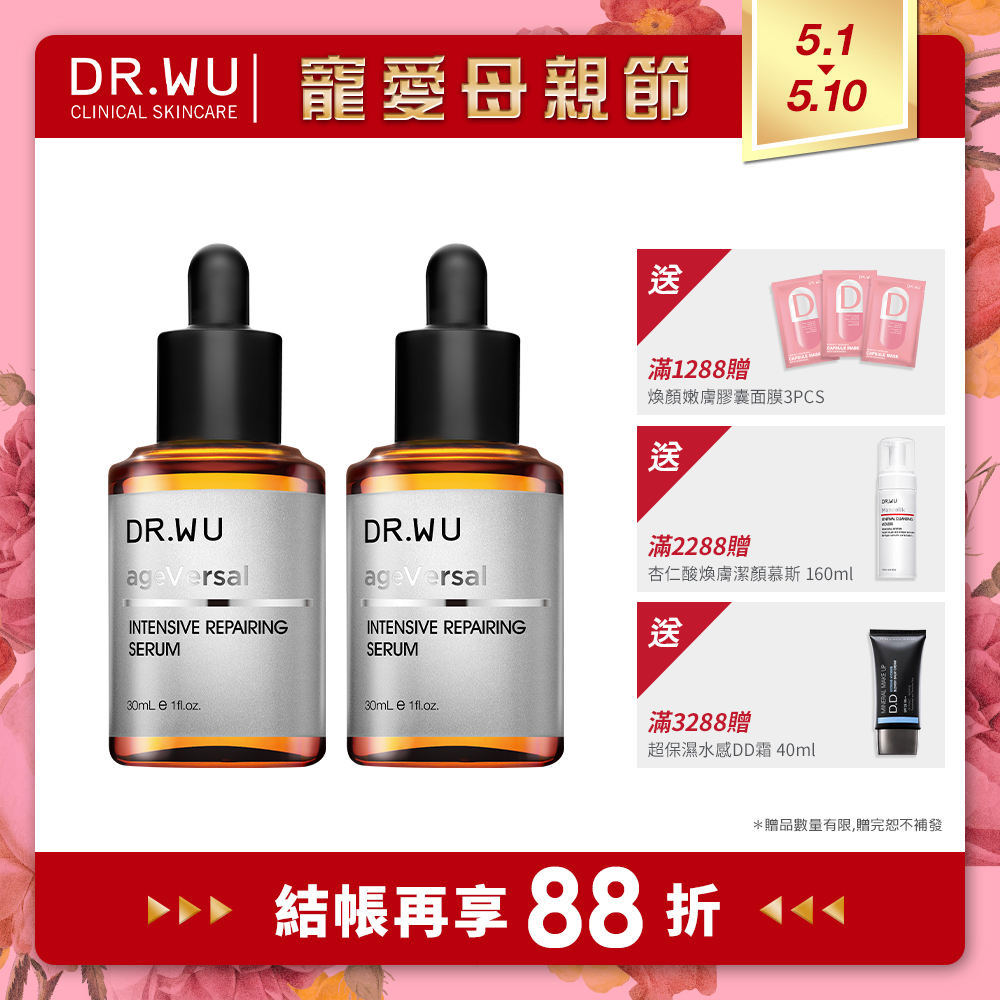 結帳折200贈10ml★(買一送一)DR.WU 角鯊潤澤修復精華30ML