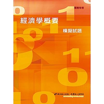 經濟學概要模擬試題(5版)