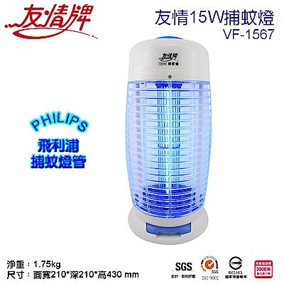 友情牌15W捕蚊燈VF-1567飛利浦捕蚊燈管