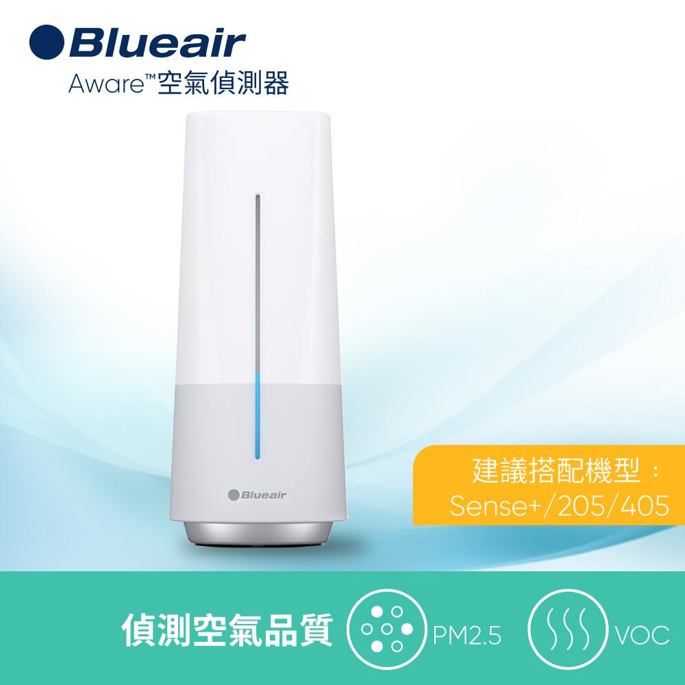 【瑞典Blueair】Aware 空氣偵測器