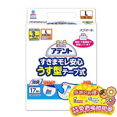 (買就送甜甜圈)日本大王Attento超透氣防漏紙尿褲(黏貼型)L(17片/包)