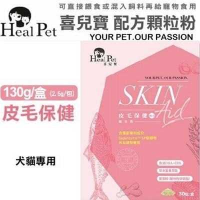 Heal Pet喜兒寶-皮毛保健配方顆粒粉 30包/盒