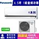 Panasonic國際牌 4.5坪 1級變頻冷專冷氣 CS-K28FA2/CU-K28FCA2 K系列 R32冷媒 product thumbnail 1