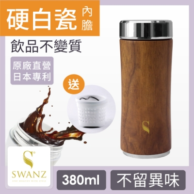 SWANZ 陶瓷內膽文質木紋升級版保溫杯380ml