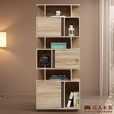 日本直人木業-MORAND北美橡木80CM功能櫃/書櫃/收納櫃