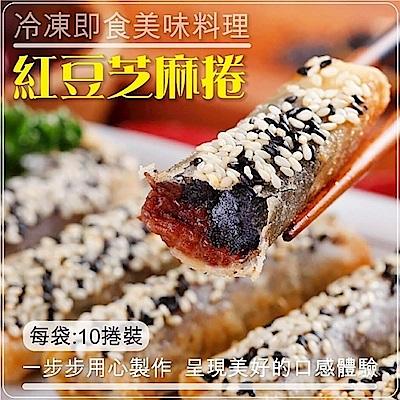 (滿699免運)【海陸管家】紅豆芝麻捲(每包10個/共250g) x1包