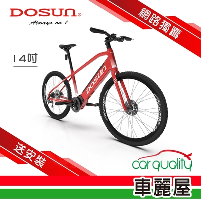 【DOSUN】CT150 台灣製造 史上最高續航力150km 智慧動能電動輔助自行車 14吋 紅色 送安裝