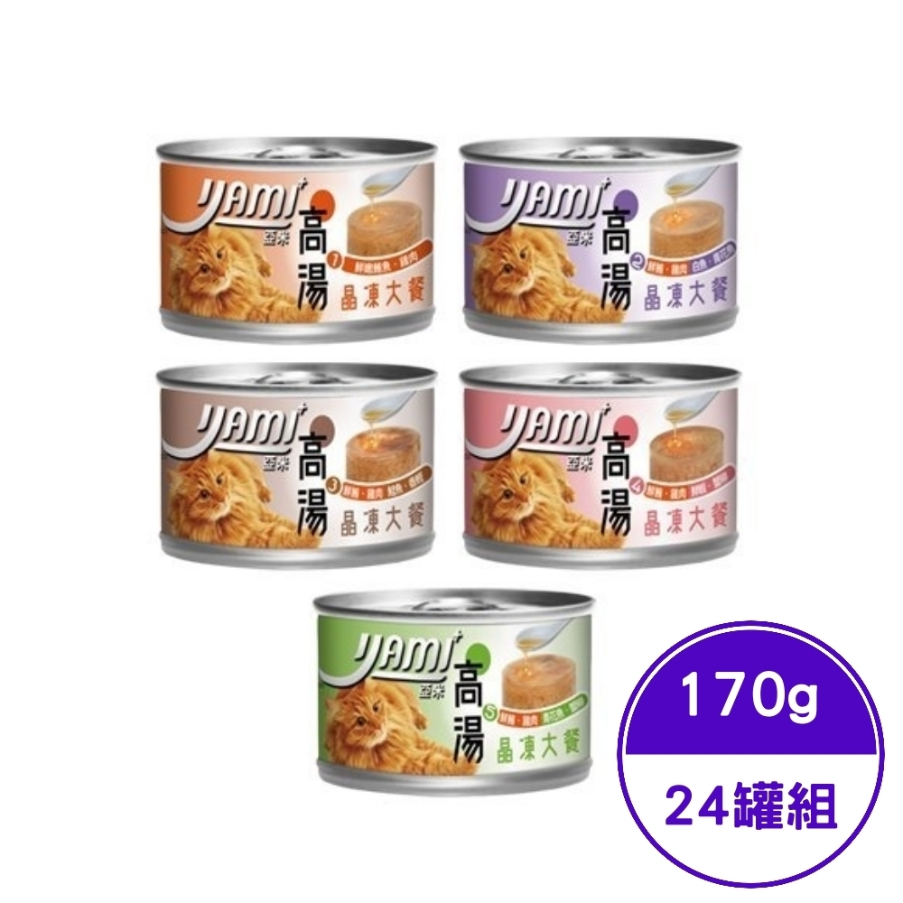 YAMI亞米-高湯晶凍大餐系列 170g (24罐組)