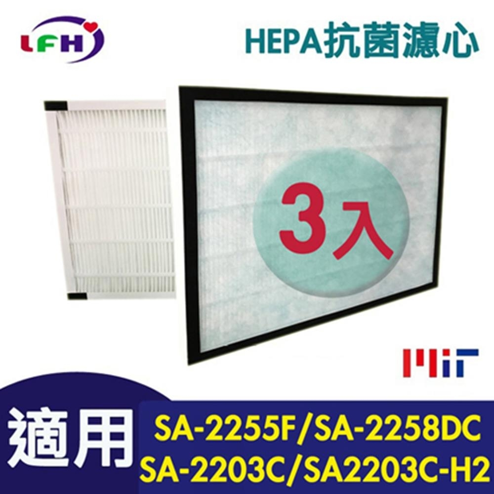 LFH HEPA抗菌濾心 適用:尚朋堂 SA-2203C/2255F/2258DC/H360