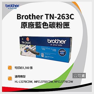 Brother TN-263C 原廠標準容量藍色碳粉匣