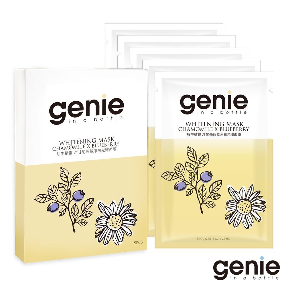 Genie瓶中精靈 洋甘菊藍莓淨白光澤面膜5片/盒