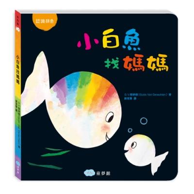 【双美】小白魚找媽媽