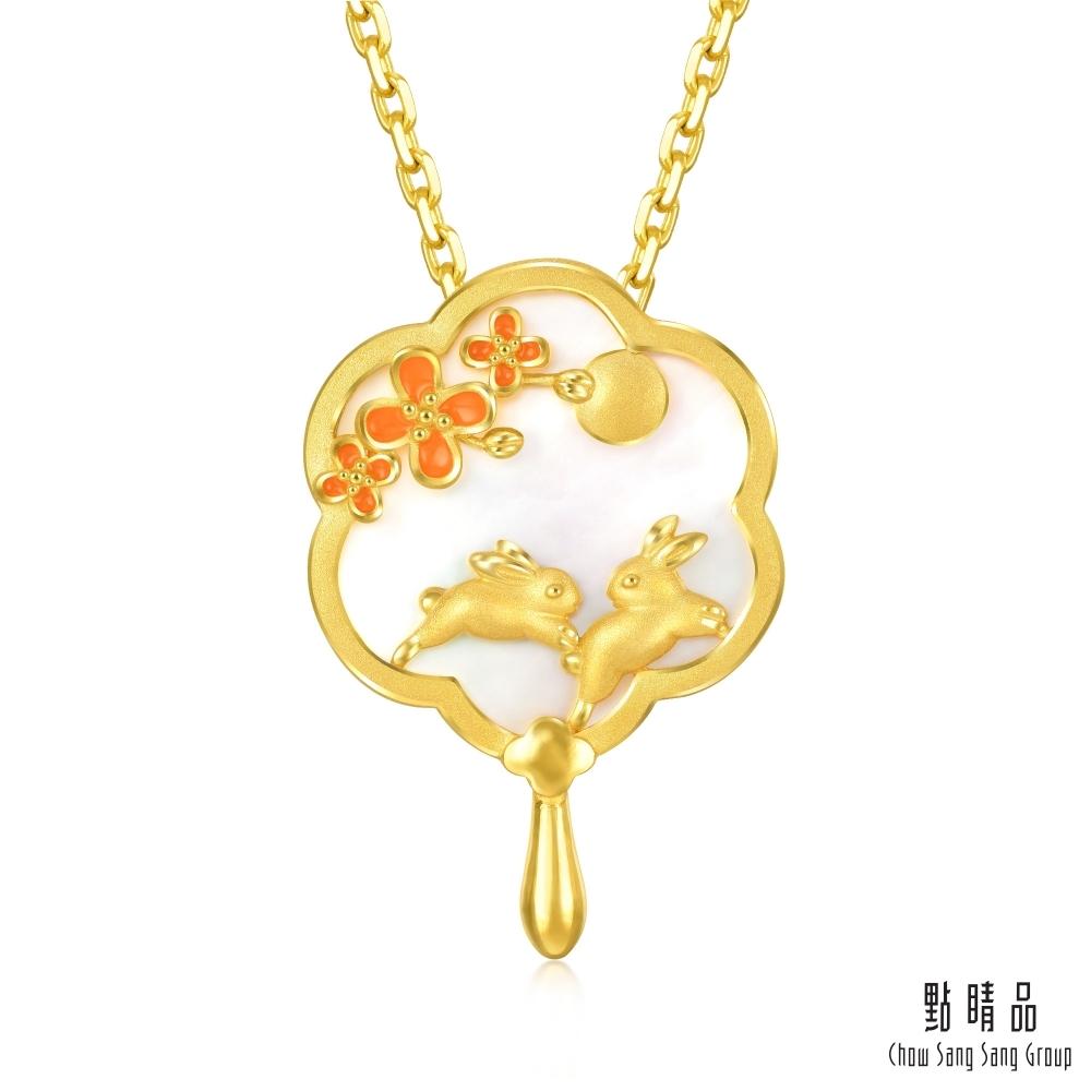 (送5%超贈點)點睛品 足金9999 古典月兔 海棠扇 黃金吊墜