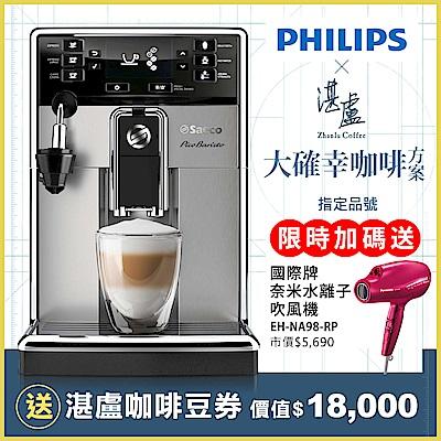 [大確幸方案] 飛利浦 Saeco PicoBaristo全自動義式咖啡機 HD8924
