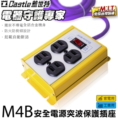 Castle 蓋世特 方型不傾倒全鋁合金安全延長插座-4座2孔9呎(M4B)-黃色