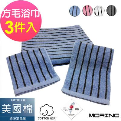 美國棉色紗彩條方毛浴組  MORINO摩力諾