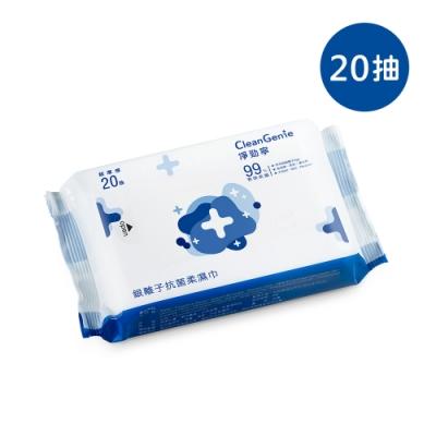 奇哥 淨勁寧-銀離子抗菌柔濕巾 20抽